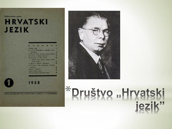 """Društvo """"Hrvatski jezik"""""""