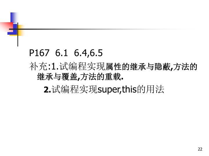 P167  6.1  6.4,6.5