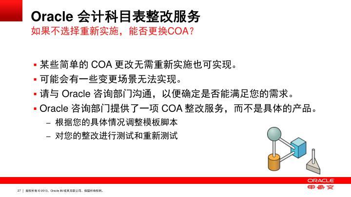 Oracle 会计科目表整改服务