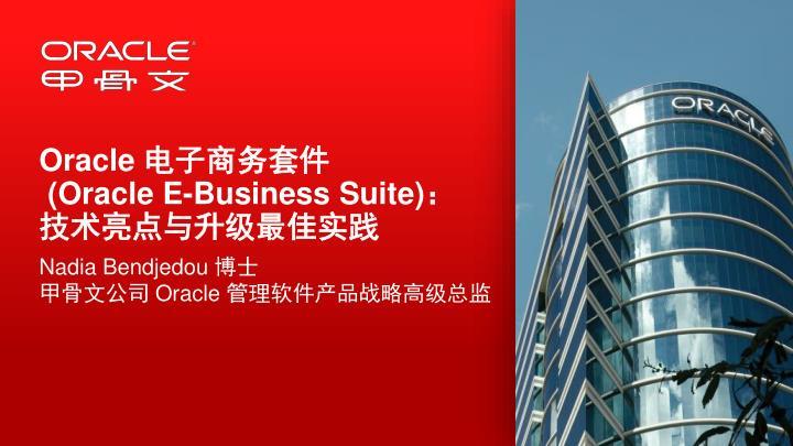 Oracle 电子商务