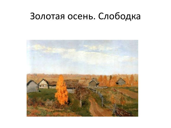 Золотая осень. Слободка