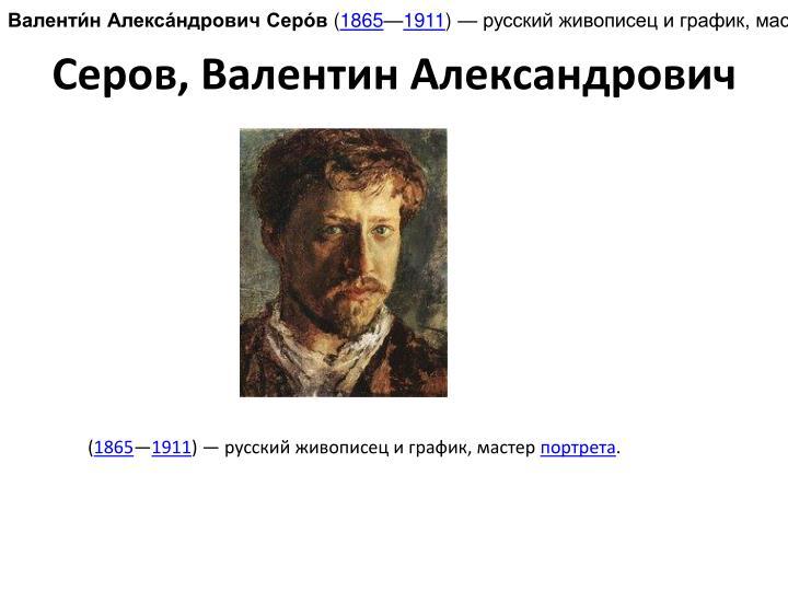 Валенти́н Алекса́ндрович Серо́в