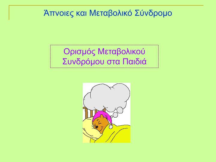 Άπνοιες και Μεταβολικό Σύνδρομο
