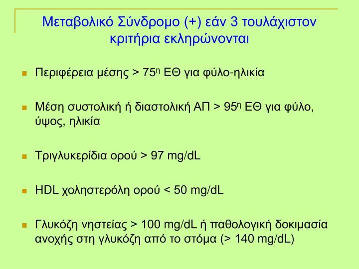 Μεταβολικό Σύνδρομο (+) εάν 3 τουλάχιστον κριτήρια εκληρώνονται