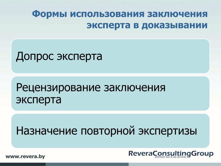 Формы использования заключения эксперта в доказывании