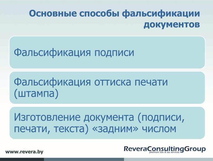 Основные способы фальсификации документов