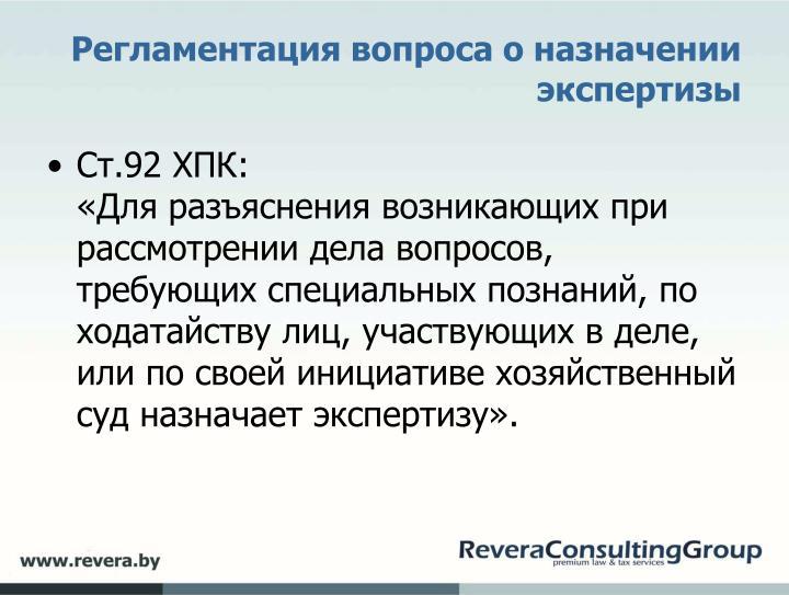 Регламентация вопроса о назначении экспертизы