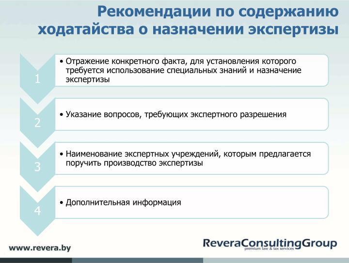 Рекомендации по содержанию ходатайства о назначении экспертизы