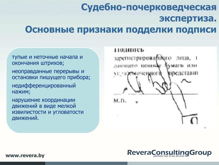 Судебно-почерковедческая экспертиза.