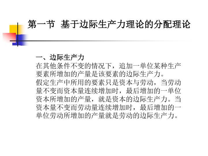 第一节  基于边际生产力理论的分配理论