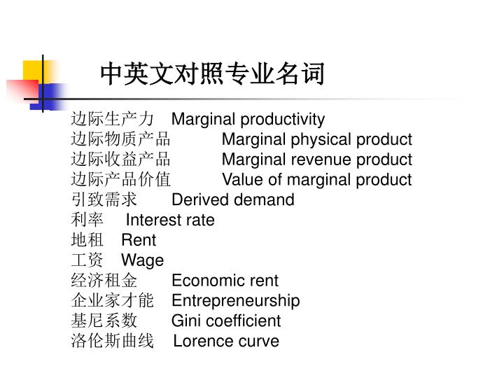 中英文对照专业名词