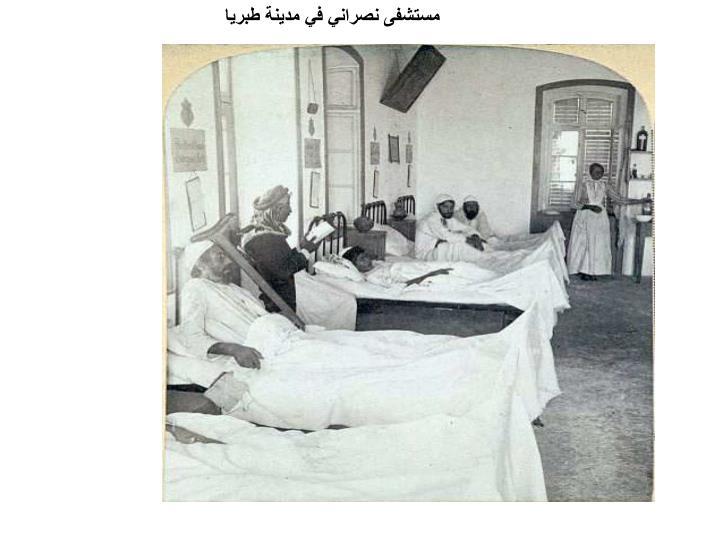 مستشفى نصراني في مدينة طبريا