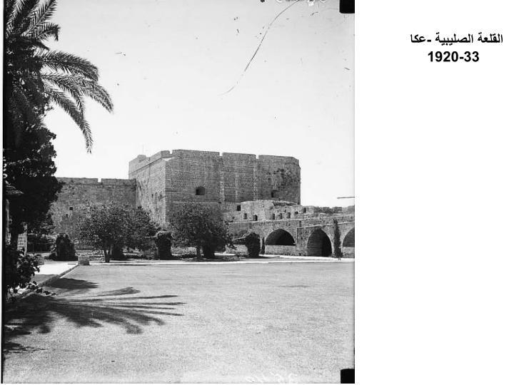 القلعة الصليبية -عكا