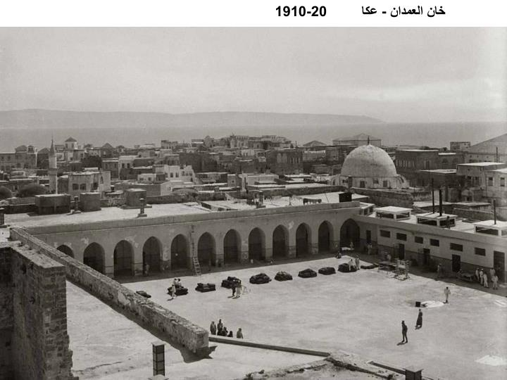 خان العمدان - عكا