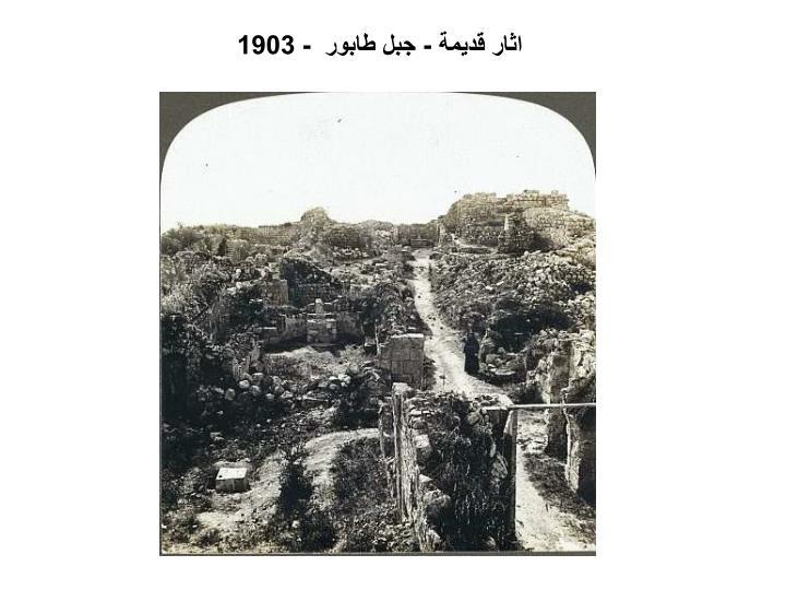 اثار قديمة - جبل طابور