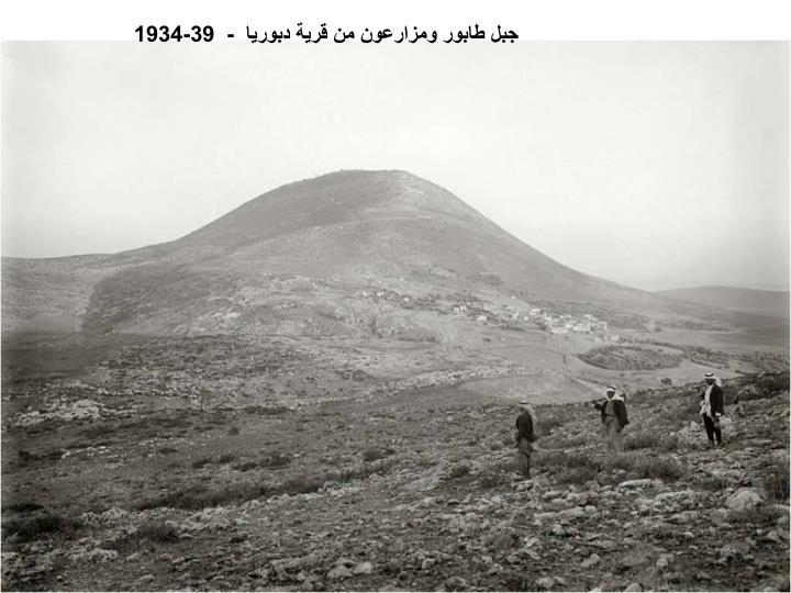 جبل طابور ومزارعون من قرية دبوريا