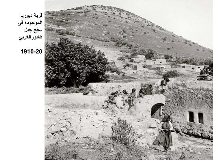 قرية دبوريا الموجودة في سفح جبل طابورالغربي
