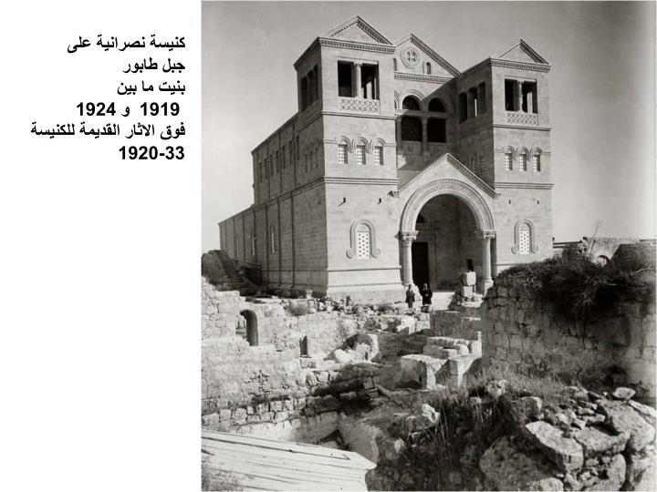 كنيسة نصرانية على