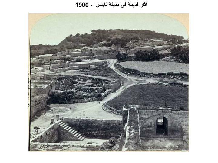آثار قديمة في مدينة نابلس