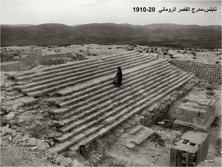 نابلس-مدرج القصر الروماني