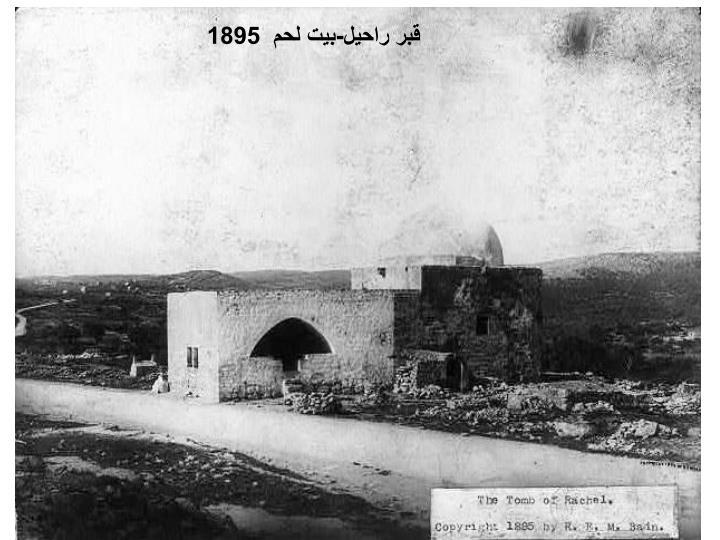 قبر راحيل-بيت لحم