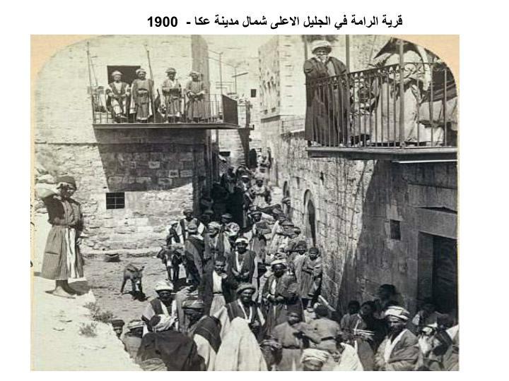 قرية الرامة