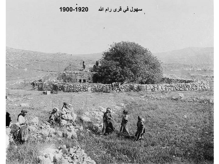 سهول في قرى رام الله