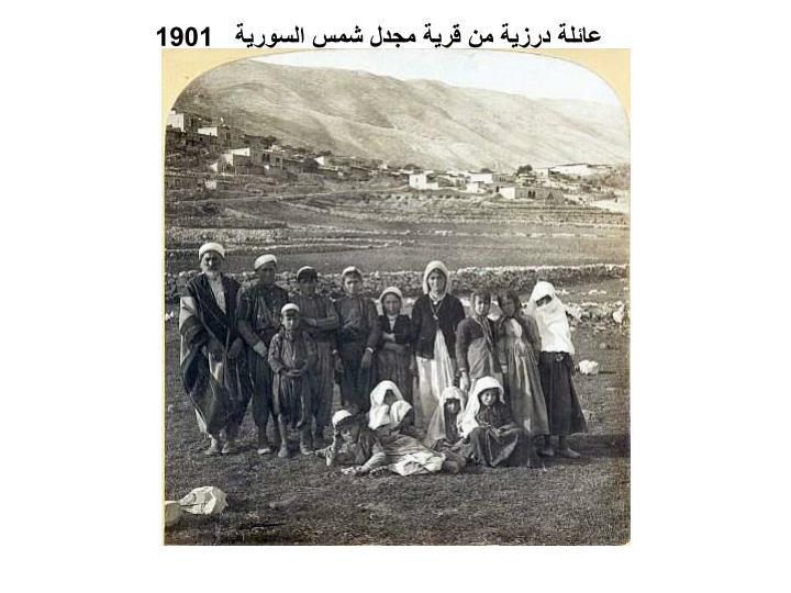 عائلة درزية من قرية مجدل شمس السورية
