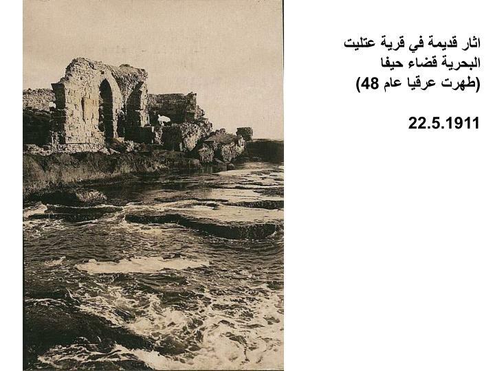 اثار قديمة في قرية عتليت