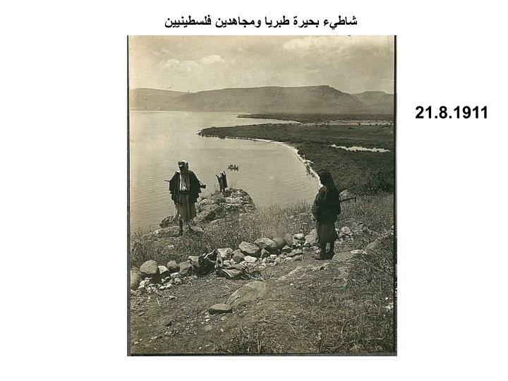 شاطيء بحيرة طبريا ومجاهدين فلسطينيين