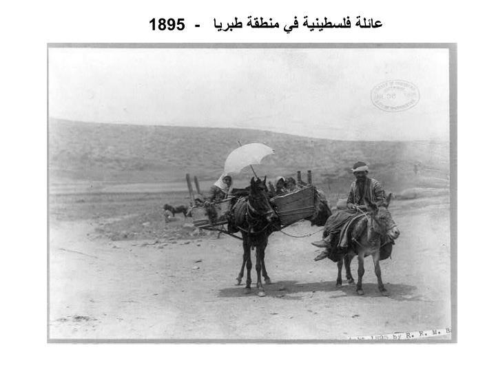 عائلة فلسطينية في منطقة طبريا