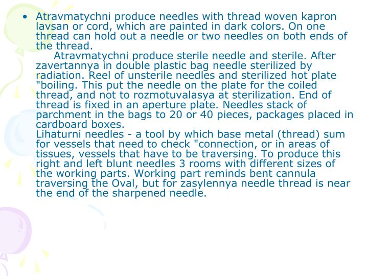 Atravmatychni produce needles with thread woven kapron lavsan or cord, which are painted in dark colors. On one thread can hold out a needle or two needles on both ends of the thread.