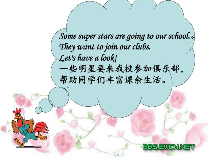 Some super stars are going to our school.
