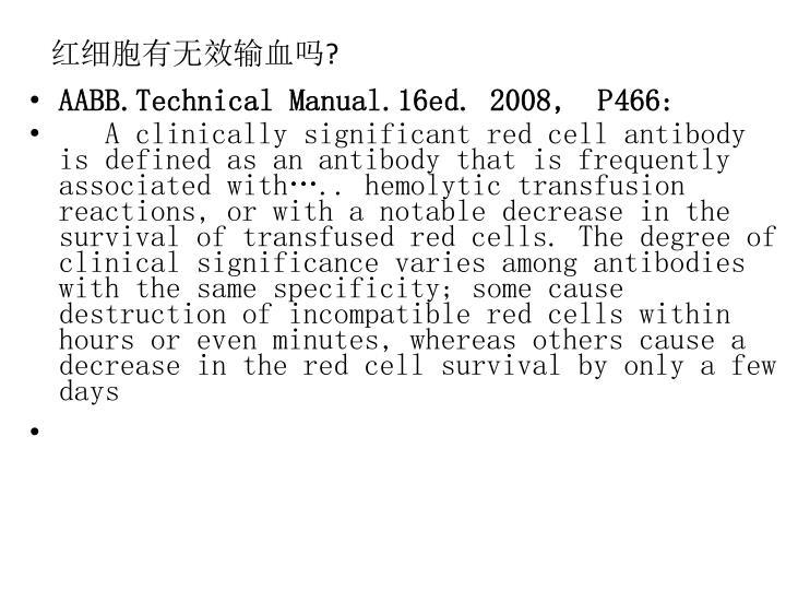 红细胞有无效输血吗
