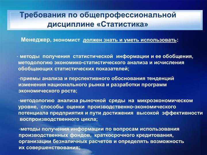 Требования по общепрофессиональной дисциплине «Статистика»