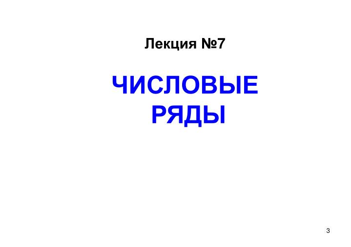 Лекция №