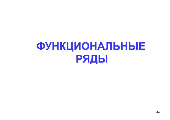 ФУНКЦИОНАЛЬНЫЕ