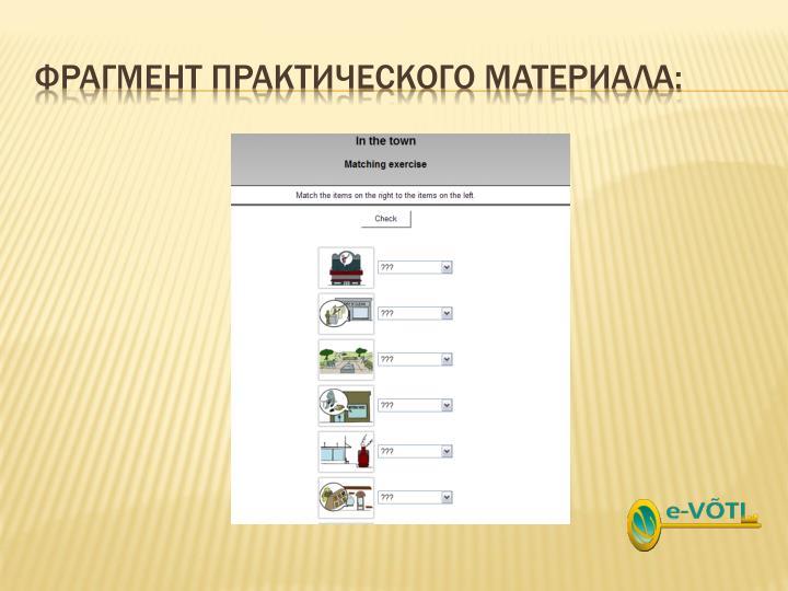 ФРАГМЕНТ ПРАКТИЧЕСКОГО МАТЕРИАЛА: