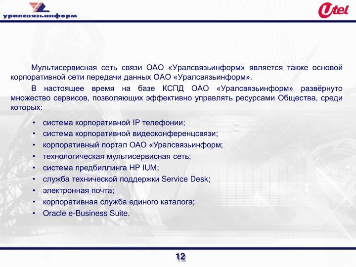 Мультисервисная сеть связи ОАО «Уралсвязьинформ» является также основой корпоративной сети передачи данных ОАО «Уралсвязьинформ».