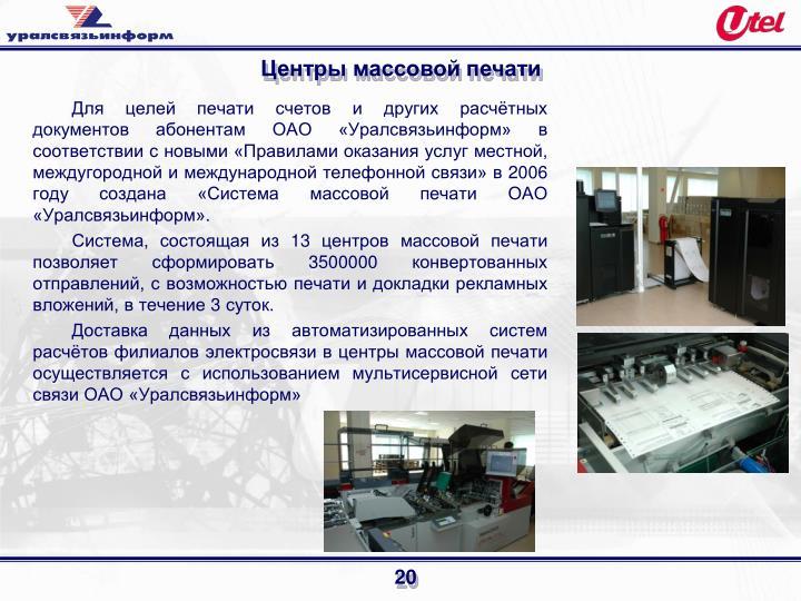 Центры массовой печати