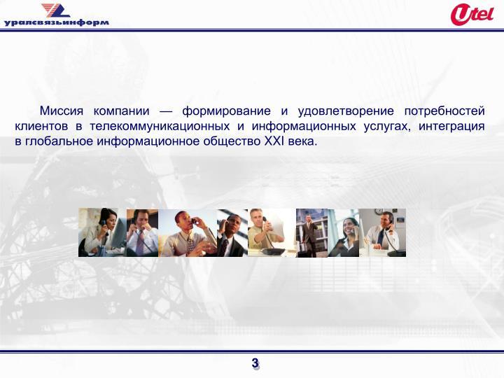 Миссия компании— формирование и удовлетворение потребностей клиентов втелекоммуникационных иинформационных услугах, интеграция вглобальное информационное общество XXIвека.