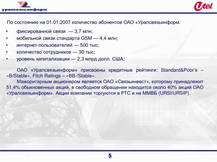 По состоянию на 01.01.2007 количество абонентов ОАО «Уралсвязьинформ: