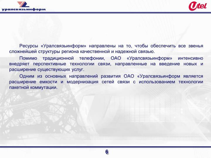 Ресурсы «Уралсвязьинформ» направлены на то, чтобы обеспечить