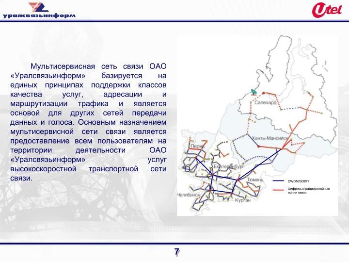 Мультисервисная сеть связи ОАО «Уралсвязьинформ» базируется на единых принципах поддержки классов качества услуг, адресации и маршрутизации трафика