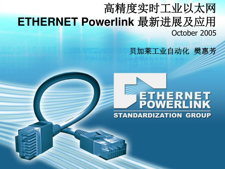Ethernet powerlink october 2005