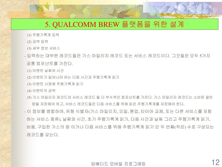 5. QUALCOMM BREW
