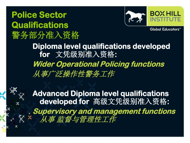 Police Sector Qualifications