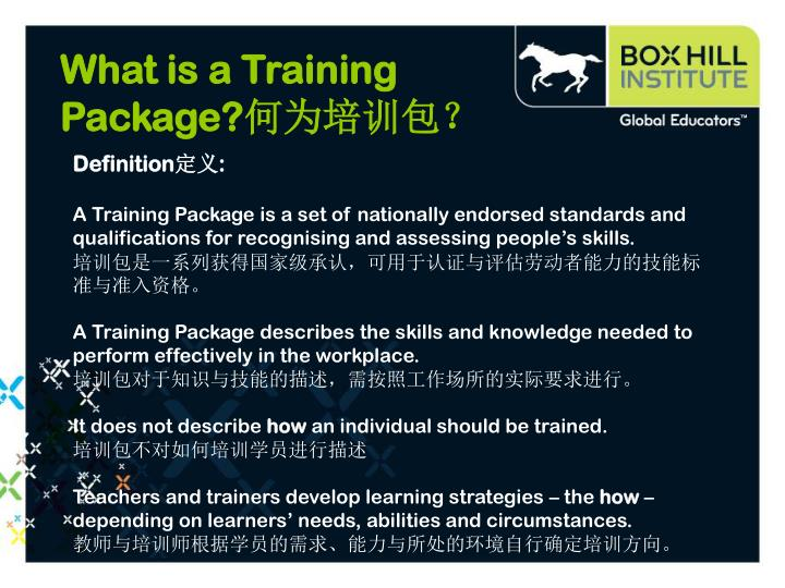What is a Training Package?