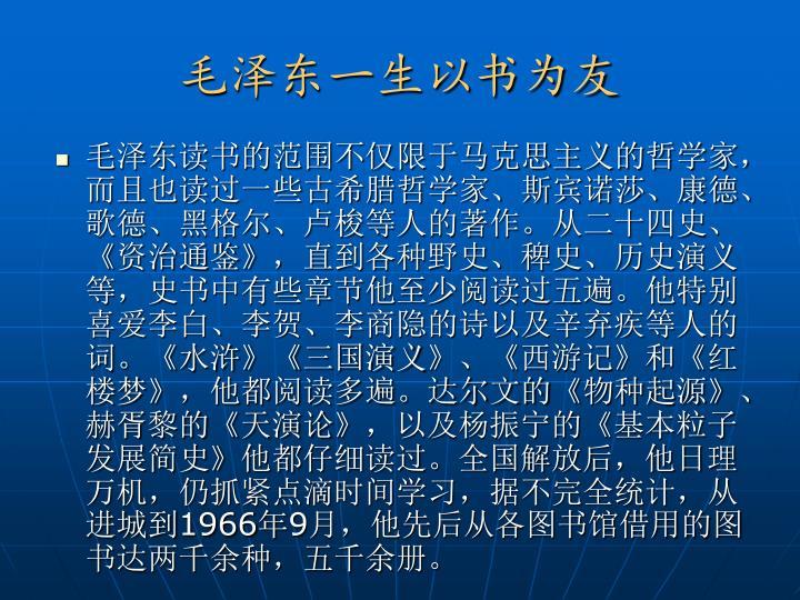 毛泽东一生以书为友