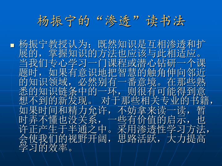 """杨振宁的""""渗透""""读书法"""